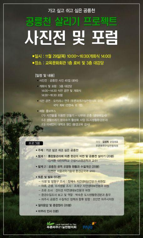 크기변환_공릉천웹진(18.11.26).jpg